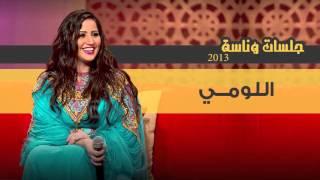 مشاعل - اللومي (جلسات وناسة) | 2013
