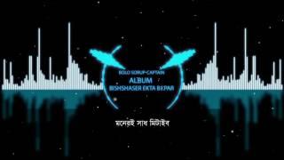 Bolo Sorup By Jajabor | Album Bishshaser Ekta Bepar | Official lyrical Video