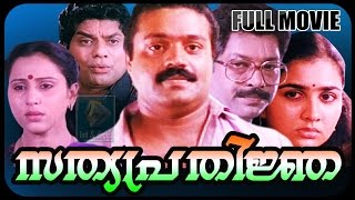 Malayalam Full Movie Sathyaprathinja | Kerala Political Thriller | Murali, Suresh Gopi movies