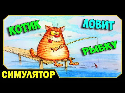 видео кошка ловит рыбку