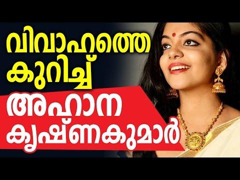Ahaana Krishna kumar talks about her dream wedding