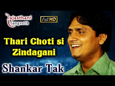Thari Choti Si Zindagani (थारी छोटी सी ज़िन्दगानी)|| Rajasthani Live Sangeet | Shankar Tak