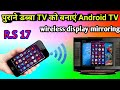 Download Video Download Connect your Mobile Wireless Display to CRT old normal TV 3GP MP4 FLV