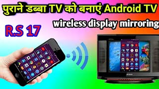 Connect your Mobile Wireless Display to CRT old normal TV