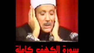 سورة الكهف كاملة للشيخ عبدالباسط عبدالصمد