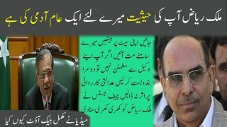 Chief Justice get Angry over Malik Riaz | Bahria Town Case | SC called complete allotment records