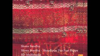 Shona Bondhu - Bappa Mazumder Feat Sandipan (Lalon Song )