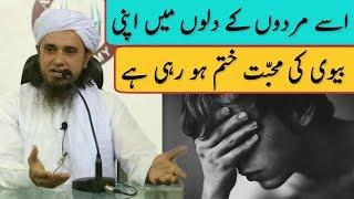 Isse Mardon ke Dilon Mein Apni Biwi Ki Muhabbat Khatam Ho Rhi Hain | Mufti Tariq Masood