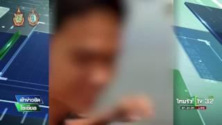 โรคจิตจนมุม-แอบถ่ายห้องน้ำห้างดัง | 06-09-59 | เช้าข่าวชัดโซเชียล | ThairathTV