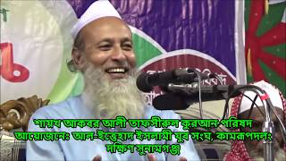 Bangla Waz 2018 Maulana Fazlur Rahman Baniachungi New Waz