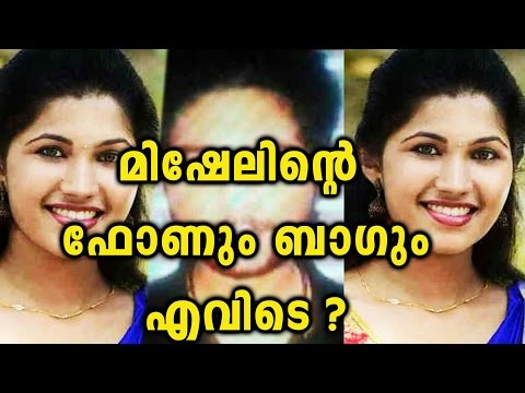 Cops Searching For Mishel's Bag And Mobile Phone| Oneindia Malayalam