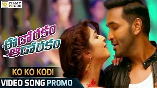 Ko Ko Kodi Video Song Trailer || Eedo Rakam Aado Rakam Movie Songs || Vishnu, Raj Tarun