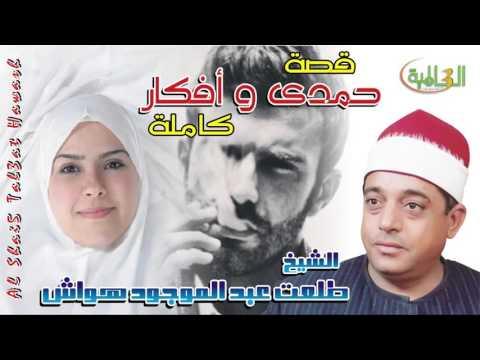 الشيخ طلعت هواش قصة حمدى وأفكار