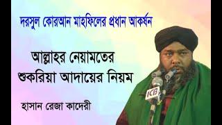 আল্লাহর নেয়ামত | Allahr Neamot | Mowlana Hasan Reza | Bangla Waz Mahfil | ICB Digital | 2017
