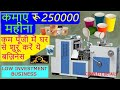 250000 महीना कमायें Paper Cup Manufacturing Business | Paper Cup Machine | How to start a Business
