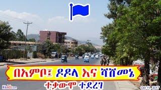 በአምቦ፤ ዶዶላ እና ሻሸመኔ ተቃውሞ ተደረገ - Ethiopia  current en affair, Oromia Ethiopia  - DW