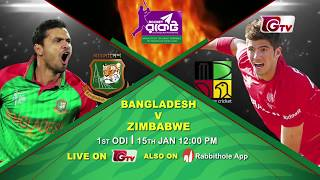 Bangladesh vs Zimbabwe | Tri-Nation Series 2018 | 1st ODI | Promo