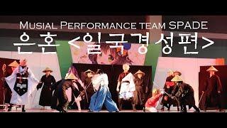 [무대팀 SPADE(스페이드)] 뮤지컬