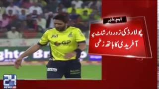 Afridi injured his right hand  while attempting to catch a drive from Kieron Pollard