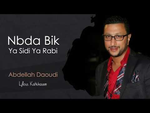 Abdellah Daoudi - Nbda Bik (Official Audio)   2013   عبدالله الداودي - نبدا بيك يا سيدي يا ربي