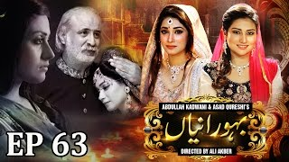 Bahu Raiyan - Episode 63 | Express Entertainment