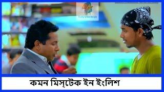 কমন মিস্টেক ইন ইংলিশ Mossarof Korim  bangla funny video