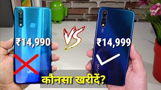 Vivo S1 vs Vivo Z1 Pro Comparison - Price, Specifications, Camera, Performance | Vivo S1