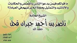 دعوة الناس بالحكايات والقصص والأناشيد - الشيخ العلامة ناصر قحل حفظه الله