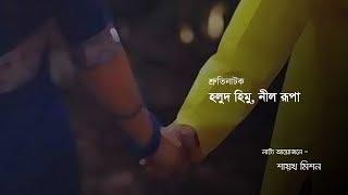 Holud Himu Neel Rupa | Himu (Episode-5) | Sruti Natok by Mission