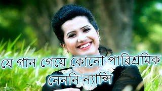 যে গান গেয়ে কোনো পারিশ্রমিক নেননি ন্যান্সি   Puja Elo   Nancy   Bangla New Song 2016