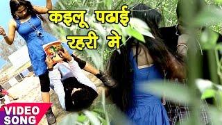 कइलू पढाई रहरी में - Kailu Padhai - Shivesh - Khun Ke Hamra Mehandi Banailu - Bhojpuri Hot Song 2017
