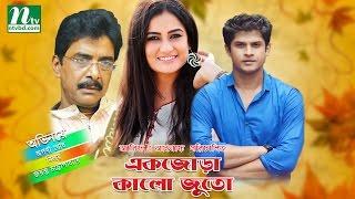 Bangla Natok: Ek joora kalo juta | Aparna Ghosh, Niloy, Jayanta | By ahnaf