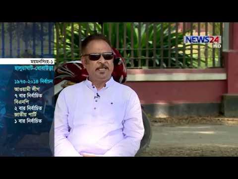 Xxx Mp4 Trinomule Jobabdihita Ep 77 Mymensingh তৃণমূলে জবাবদিহিতা ময়মনসিংহ On News24 3gp Sex