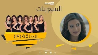 Episode 19 - Sabaa Banat Series   الحلقة التاسعة عشر - السبع بنات