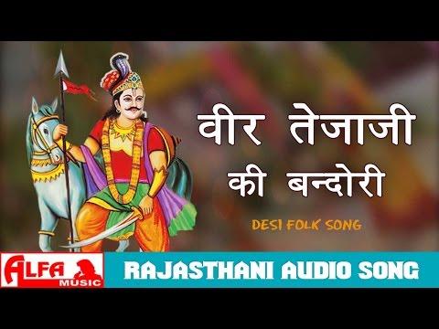 Xxx Mp4 Tejaji Ki Bandori अलगोजा पर Rajasthani Desi Song Tejaji Bhajan Alfa Music 3gp Sex