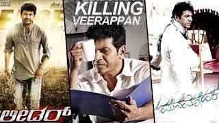 #Shivarajkumar's Upcoming Movies | Manamohaka | Killing Veerappan  | Lehren Kannada