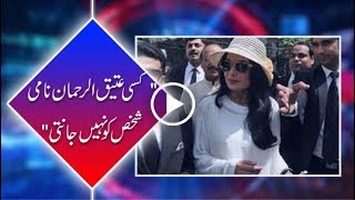 Actress Meera denies to recognize Atiq Ur Rehman.