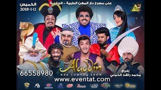 علاء الدين الكوميدي - إخراج : محمد راشد الحملي