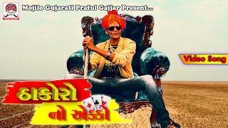 Thakor No Ekko || Vikram Thakor Chote || New Gujarati Song 2017 || Full HD Video Song||Thakor Ni Moj