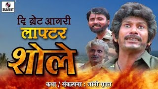 The Great Agri Sholay - Johnny Rawat - Comedy Video - Sumeet Music