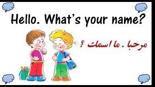 اهم و ابسط العبارات لتعلم كيفية التعارف و تكوين الصداقات باللغة الانجليزية