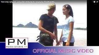 Karen song : အွ္ခုိဝ္ယု္ (2) - ယင့္သါအဲ : All Khu Yer (2) - Yong Sa Ae : PM (official MV)