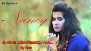Bangla Song 2016  By Nancy Je Matir Buke Ghumiye Ase