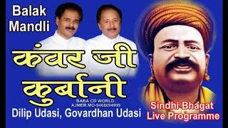 Kanwar Ji Qurbani | Balak Mandli | Sai Kanwar Ram Ho Gyani | Dilip Govardhan Udasi