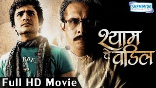 Shyamche Vadil (HD) - Latest Marathi Movie - Chinmay Udgirkar -Mohan Agashe -Reema Lagoo -Full Movie