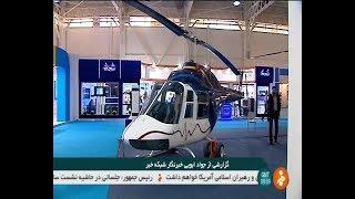 Iran 9th National Aviation & Aerospace industries exhibition, Tehran نهمين نمايشگاه هوا فضا ايران
