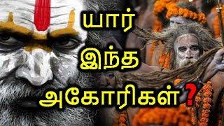 அகோரிகள் பற்றி முழு திகிலூட்டும் விவரம் | Aghoris Facts In Tamil | Dhinam Oru Thagaval