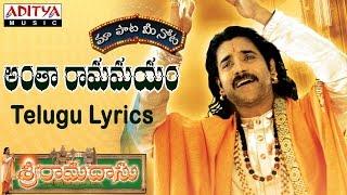 Antha Ramamayam Full Song With Telugu Lyrics ||