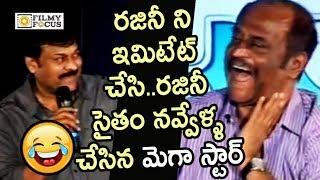 Chiranjeevi Imitating Rajinikanth : Hilarious Video - Filmyfocus.com