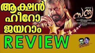 സത്യാ മലയാളം റിവ്യൂ | Sathya Malayalam Movie Review | Jayaram, Roma Asrani